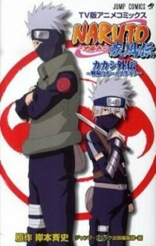 Naruto疾風伝 : カカシ外伝