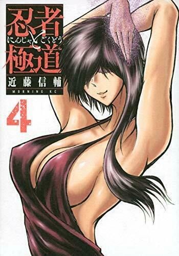 忍者と極道 コミック 1
