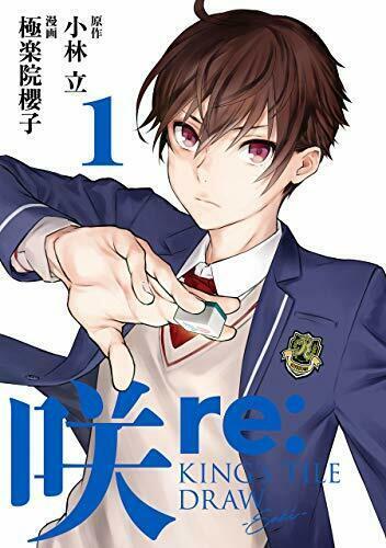 咲 (Saki) re:KING'S TILE DRAW 1