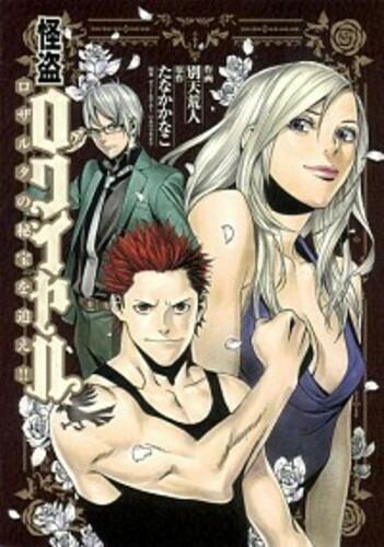 怪盗ロワイヤル : ロザルタの秘宝を追え!!