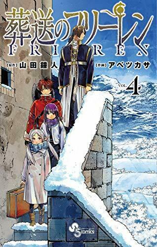 葬送のフリーレン 4