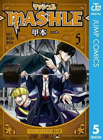 マッシュル (MASHLE) 5