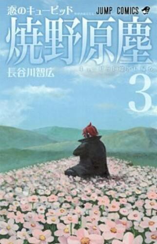 恋のキューピッド焼野原塵 3