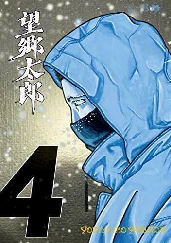望郷太郎 4