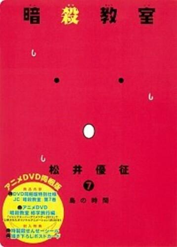 暗殺教室 7 アニメDVD同梱版