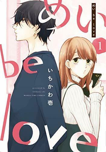 めい be love