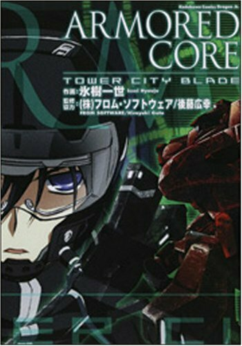 Armored core : tower city blade