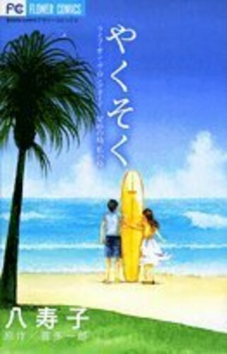 やくそく : ライフ・オン・ザ・ロングボード : 星砂の島、私の島