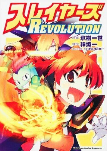 スレイヤーズrevolution 1