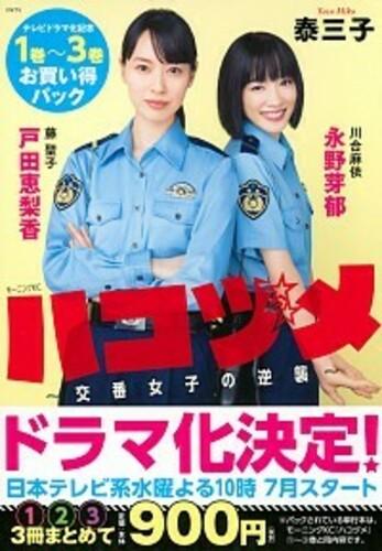 ハコヅメ (交番女子の逆襲) テレビドラマ化記念