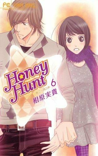 Honey hunt