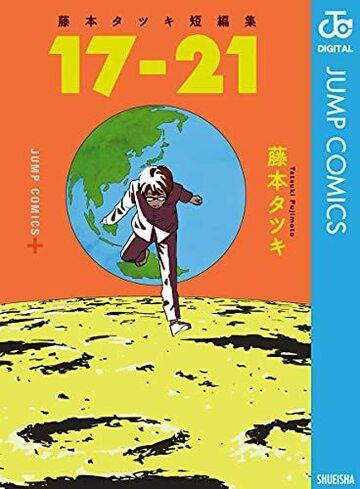 藤本タツキ短編集「17-21」
