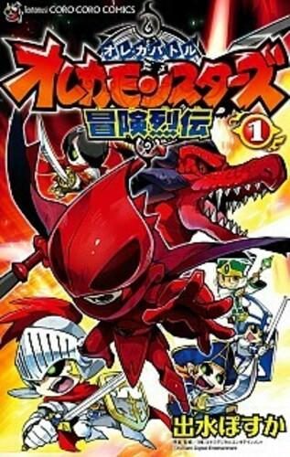 オレカモンスターズ冒険烈伝 1