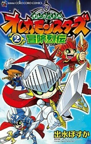 オレカモンスターズ冒険烈伝 2