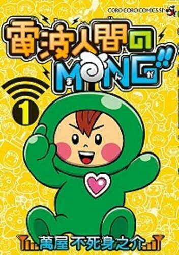 電波人間のMNG!!