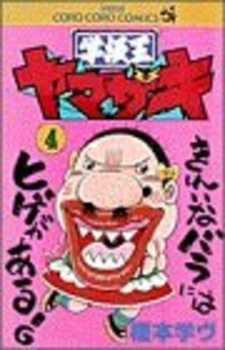 学級王ヤマザキ 4
