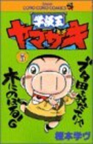 学級王ヤマザキ 5