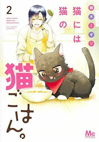 猫には猫の猫ごはん。 2