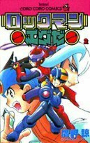 ロックマンエグゼ 2