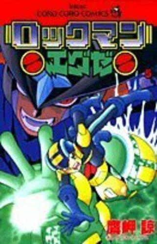ロックマンエグゼ 5