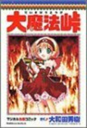 大魔法峠 : マジカル血煙コミック