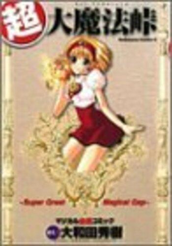 超・大魔法峠 : マジカル血煙コミック