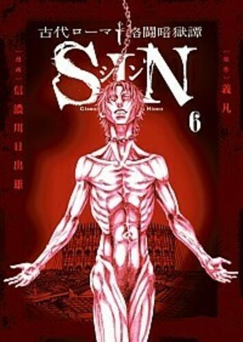 古代ローマ格闘暗獄譚Sin