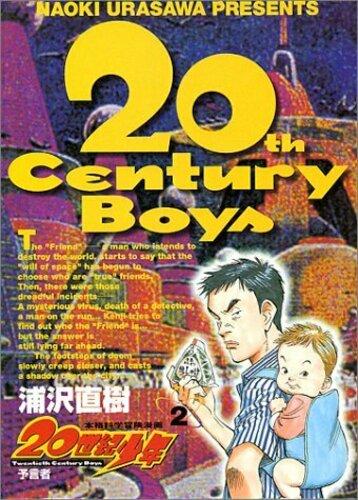 20世紀少年 2