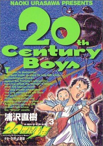 20世紀少年 3