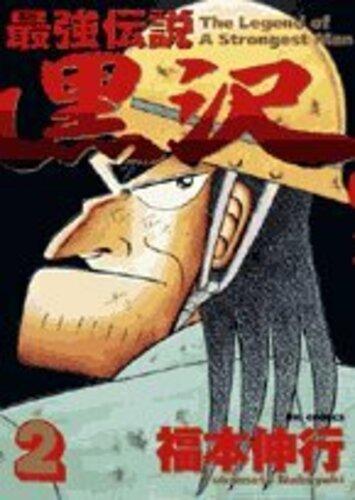 最強伝説黒沢 2