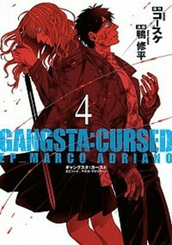 GANGSTA:CURSED.