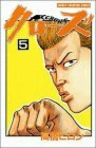 クローズ 5
