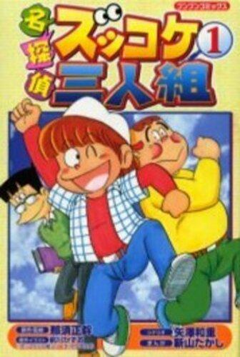 名探偵ズッコケ三人組 1