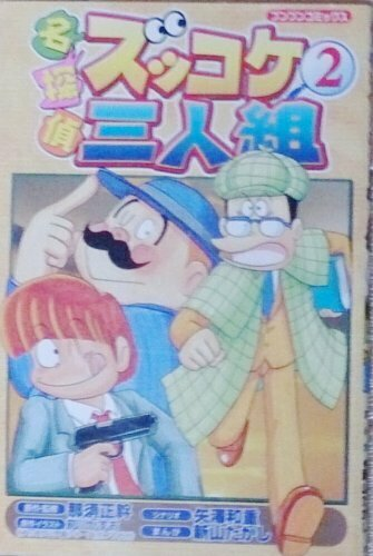 名探偵ズッコケ三人組 2