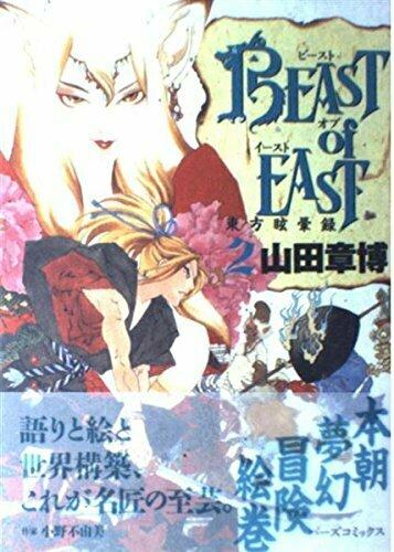 Beast of East : 東方眩暈録
