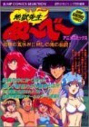 地獄先生ぬーべー : 恐怖の夏休み!!妖しの海の伝説!