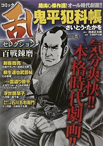 コミック乱セレクション百戦錬磨