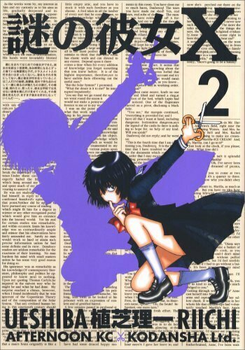 謎の彼女X 2