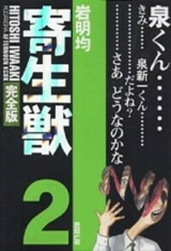 寄生獣 (完全版) 2