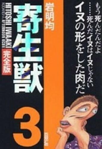 寄生獣 (完全版) 3