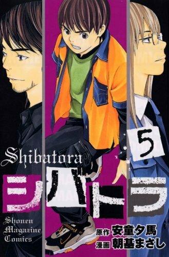 シバトラ 5