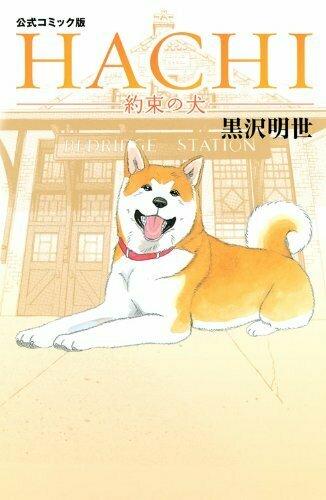 コミック版 HACHI 約束の犬