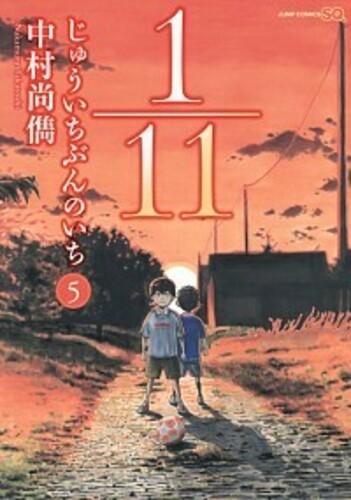 1/11じゅういちぶんのいち