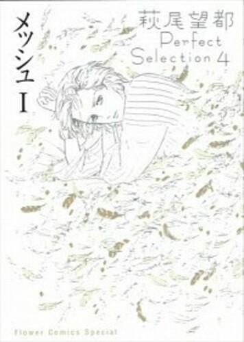メッシュ I 萩尾望都Perfect Selection