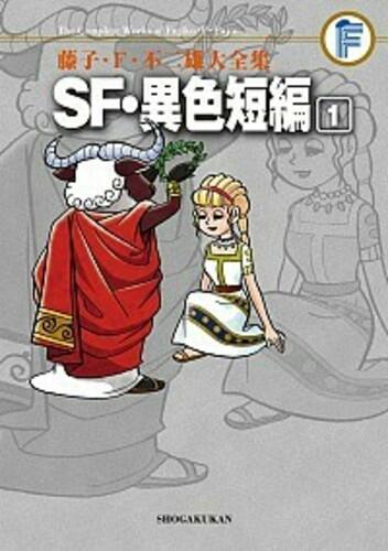 藤子・F・不二雄大全集 SF・異色短編