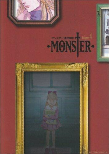 MONSTER完全版 4