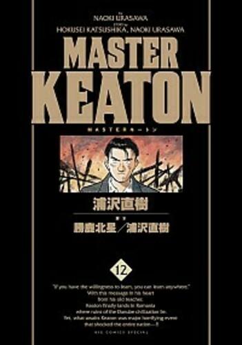 MASTERキートン 1 完全版