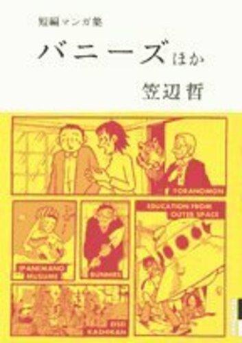 笠辺哲 短編マンガ集 バニーズ ほか IKKI COM