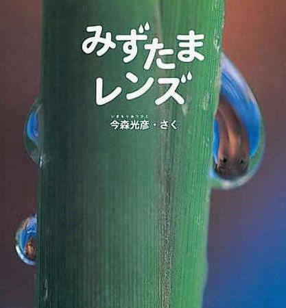 絵本名:みずたまレンズ 作:今森 光彦/絵:出版社:福音館書店