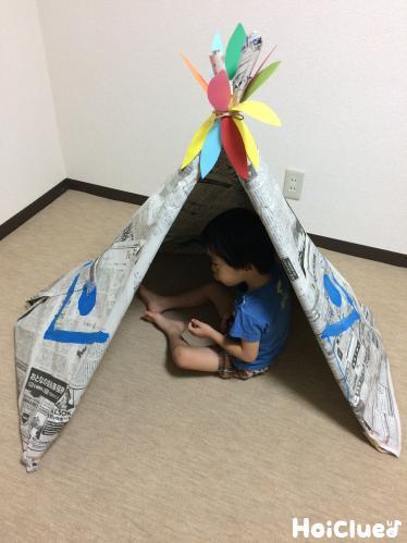 おへやでアウトドア?!新聞紙テント〜わくわく広がる製作遊び〜